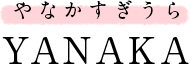 谷中SUGIURA