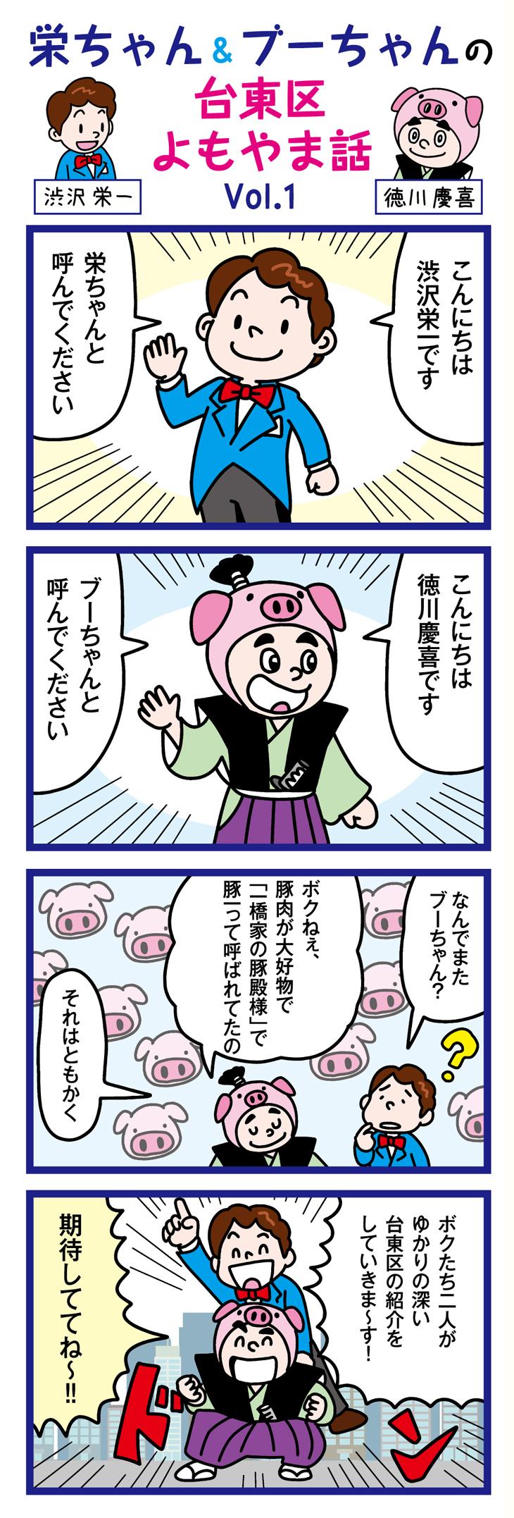台東区よもやま話、いよいよ開幕!【漫画】