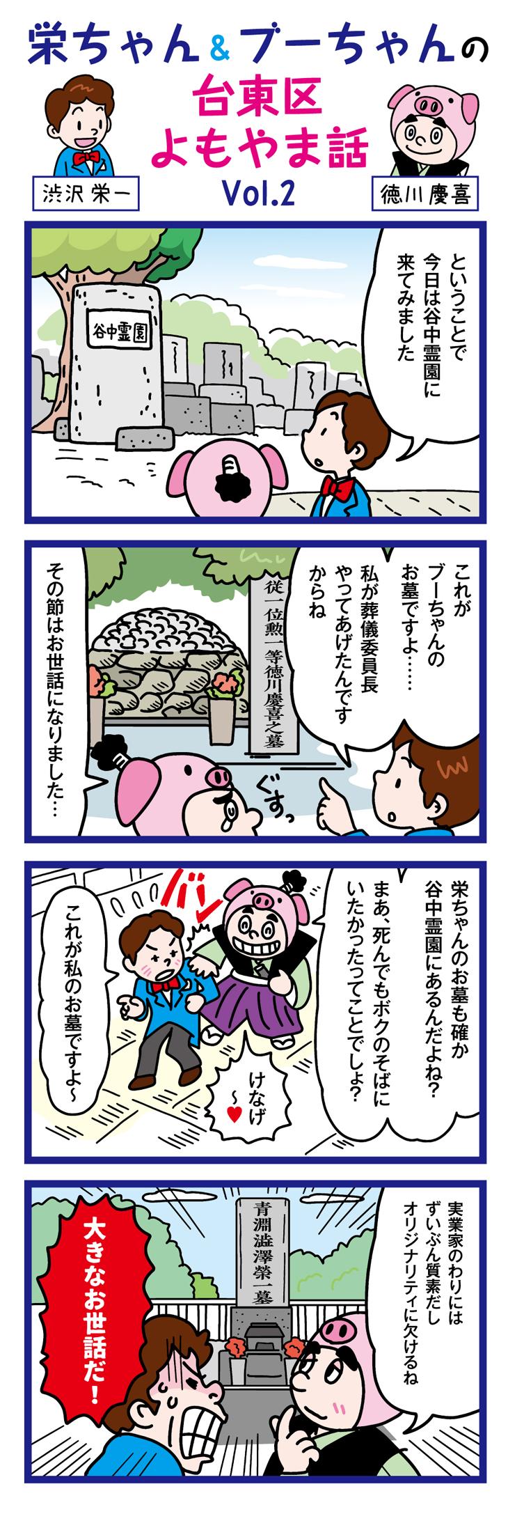 谷中霊園【漫画】