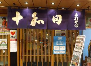 浅草の蕎麦屋、十和田・浅草すしや通り店