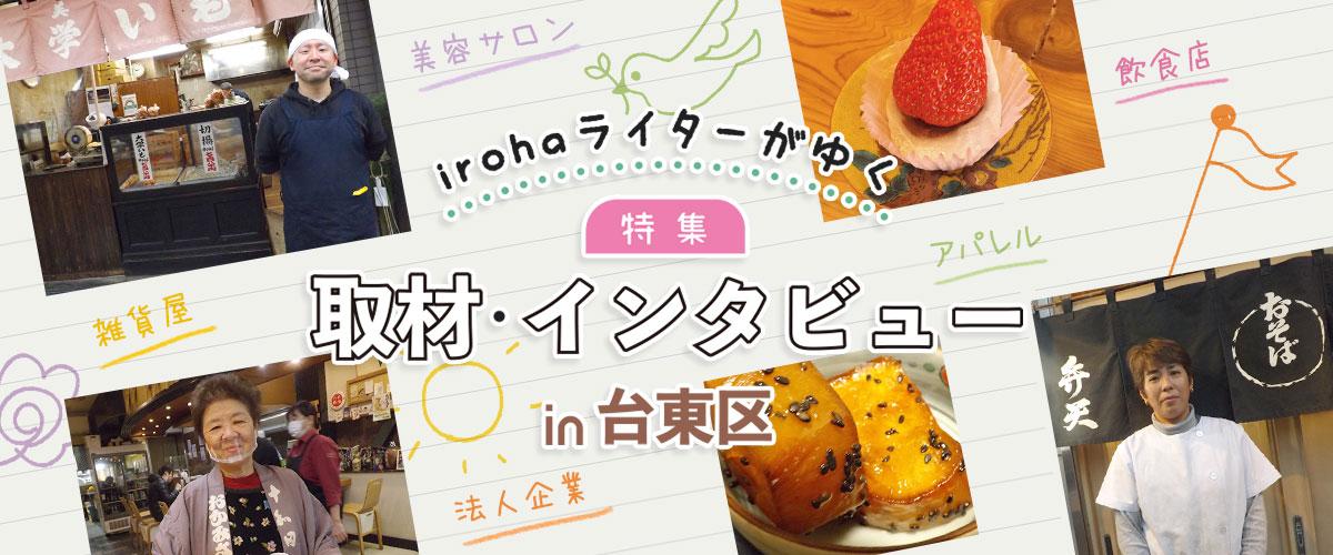 irohaライターがゆく!特集の取材・インタビューIN台東区