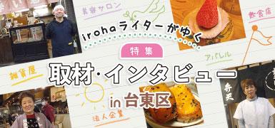 irohaのライターがゆく!特集の取材・インタビューIN台東区
