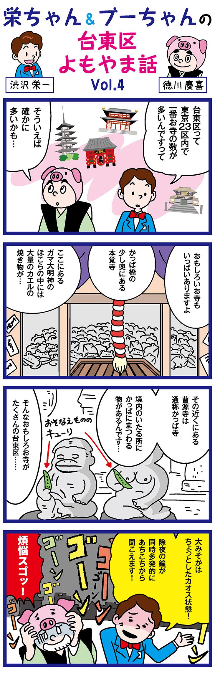 歴史とロマンあふれる人気のスポット「お寺の数がハンパなく多い」歴史×台東区を漫画で学ぶ!Vol.04