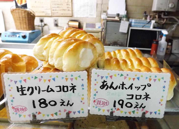 パン屋・テラサワ・ケーキ・パンショップ