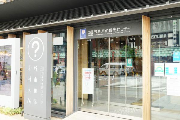 GTS観光アートプロジェクト02浅草文化観光センター