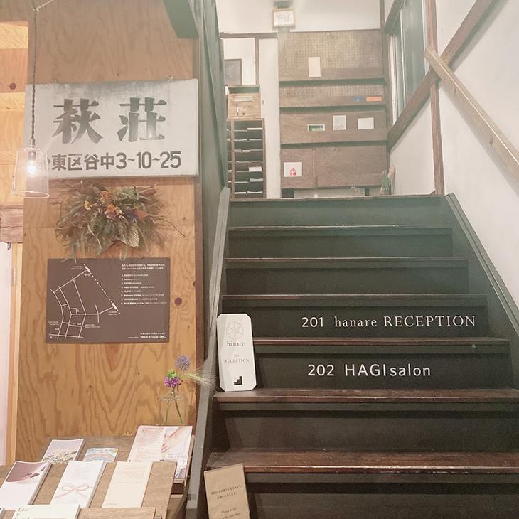HAGISO-萩荘看板