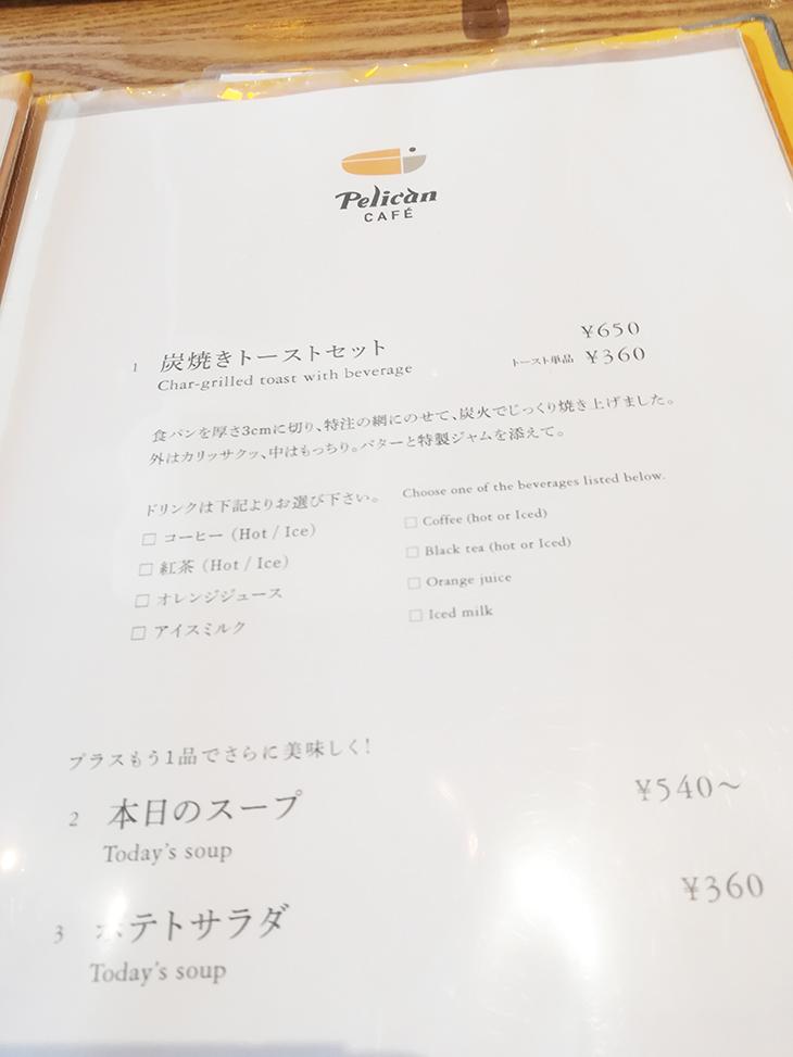 蔵前「ペリカンカフェ」メニュー