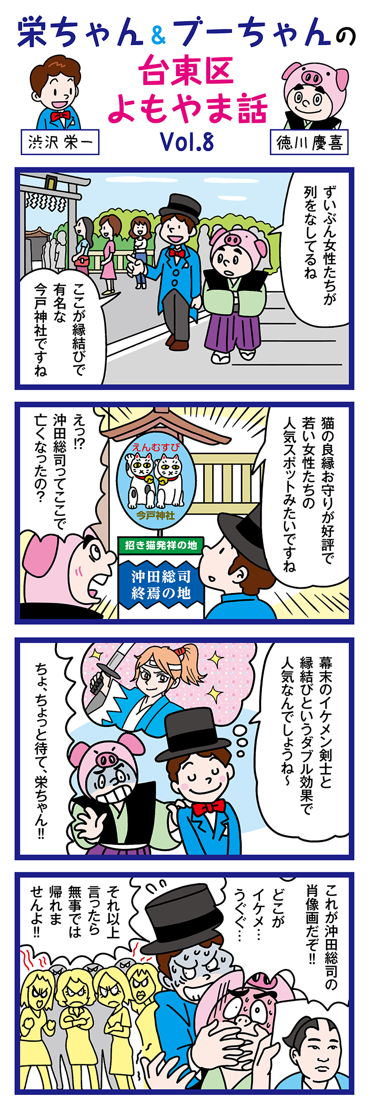 今戸神社と沖田総司「台東区よもやま話」