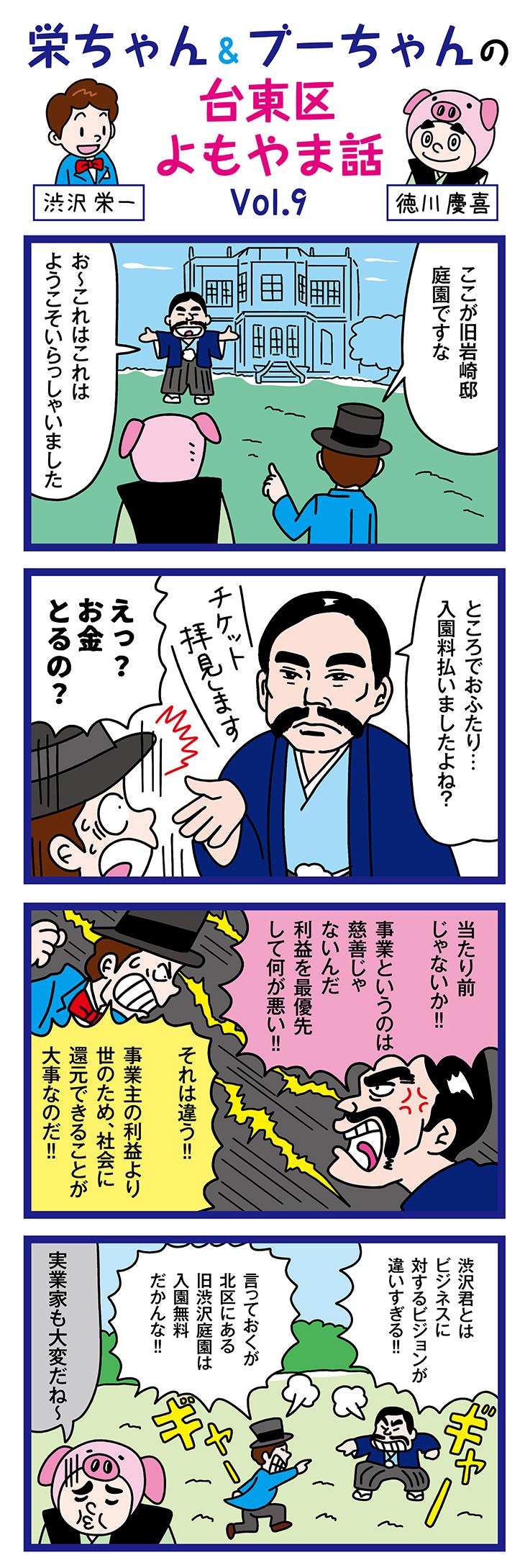 岩崎弥太郎VS渋沢栄一