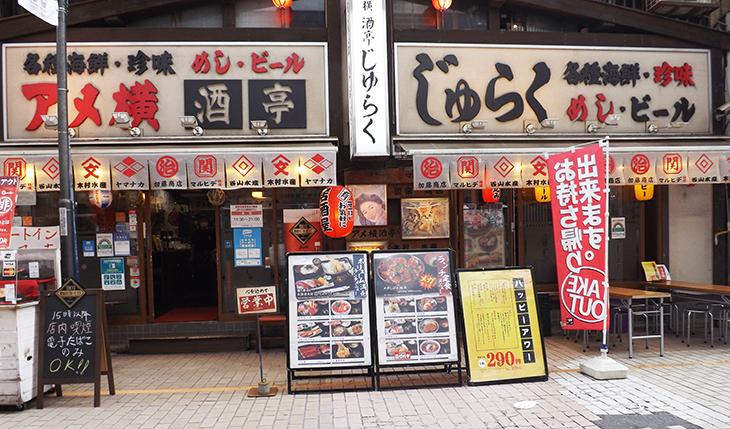 上野・アメ横の酒亭じゅらく:外観
