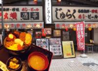 【取材】上野・アメ横の酒亭じゅらくには、どんぶりの美味しさが満載の名物「西郷丼」がある