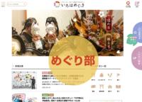 台東区の地域メディア「いろはめぐり」にサークル活動の「めぐり部」を発足。プレスリリース