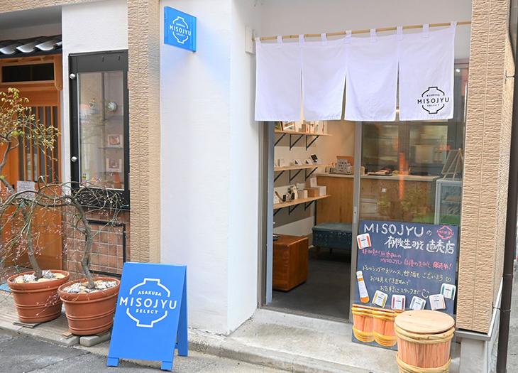 浅草のおみそ汁専門店 MISOJYU SELECT