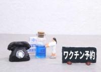 【台東区】新型コロナウイルスのワクチン接種|予約方法と接種の優先順位について