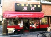 「バンッ!」と鳴り響く、浅草にある手打ち麺の中国手打拉麺 馬賊(ばぞく)浅草本店へ
