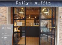 【取材】蔵前にある噂のお店、デイリーズマフィン。毎週、マフィンの新商品が発売。外はカリッ、中はしっとりの食感がたまらない
