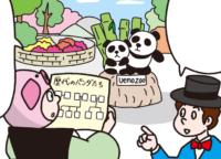 歴史とロマンあふれる人気のスポット「上野動物園とパンダのお話」歴史×台東区を漫画で学ぶ!Vol.11