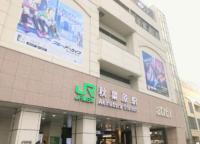 電気街、メイド喫茶、アニメの聖地「秋葉原」は東京のどこに位置する?その実態に迫る!