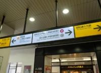 乗り換え達人になろう!台東区で電車の乗り換えに便利な駅と絶対に乗り換えてはいけない駅