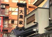 【創業明治20年】100年以上続く浅草 大黒屋の黒色の天丼を食す!懐かしさと歴史を感じる愛される名店