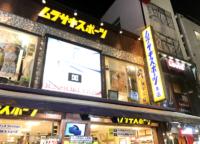 とある有名なお店の本店が上野「アメ横」に!ムラサキスポーツ 上野本店