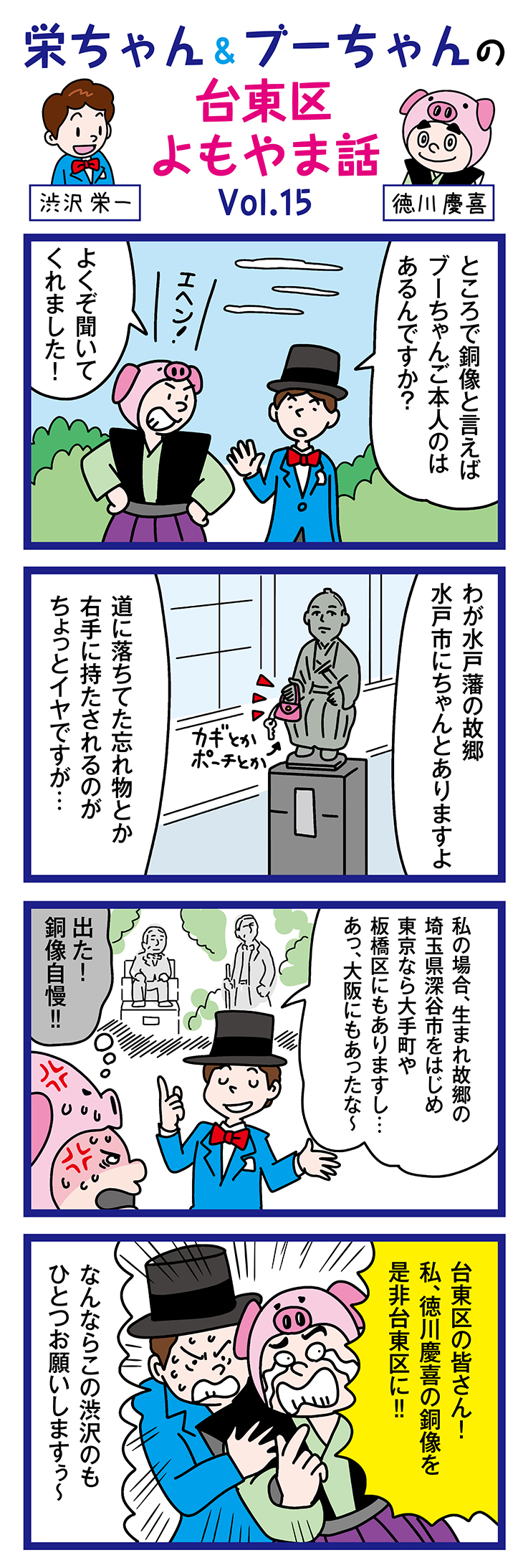 歴史とロマンあふれる人気のスポット「栄ちゃん(渋沢栄一)の銅像」歴史×台東区を漫画で学ぶ!Vol.15