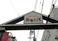 台東区の商店街空き店舗対策をチェック!商店街で地域づくりに参加!補助金(助成金)を活用できるって知ってた?