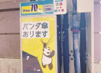 【22歳以下は無料!】梅雨の時期に役立つ傘レンタルサービスのアイカサで、上野限定パンダ傘を使ってみた。