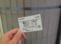 ただのきっぷじゃない⁉台東区をめぐるときに優待が受けられる各種一日乗車券は買うべき!