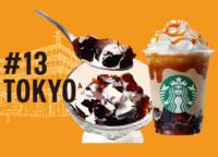 【期間限定】スターバックスコーヒーに47都道府県ご当地フラペチーノが登場!台東区上野ではどこで飲める?
