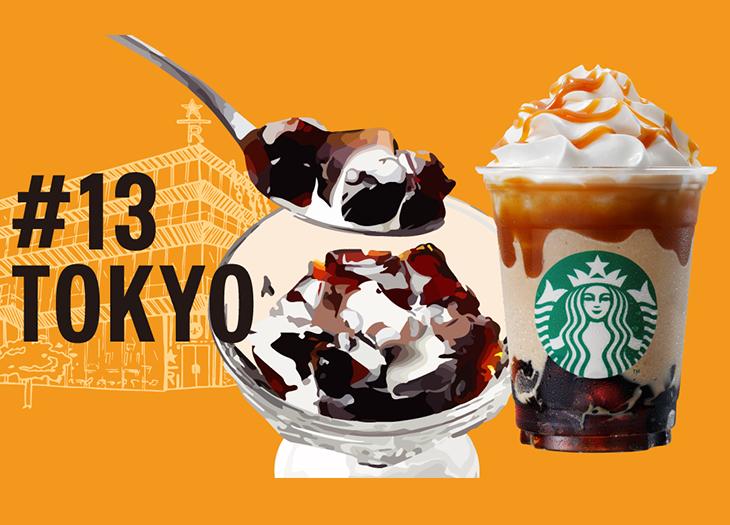 スターバックスコーヒーに47都道府県ご当地フラペチーノが登場!台東区上野ではどこで飲める?