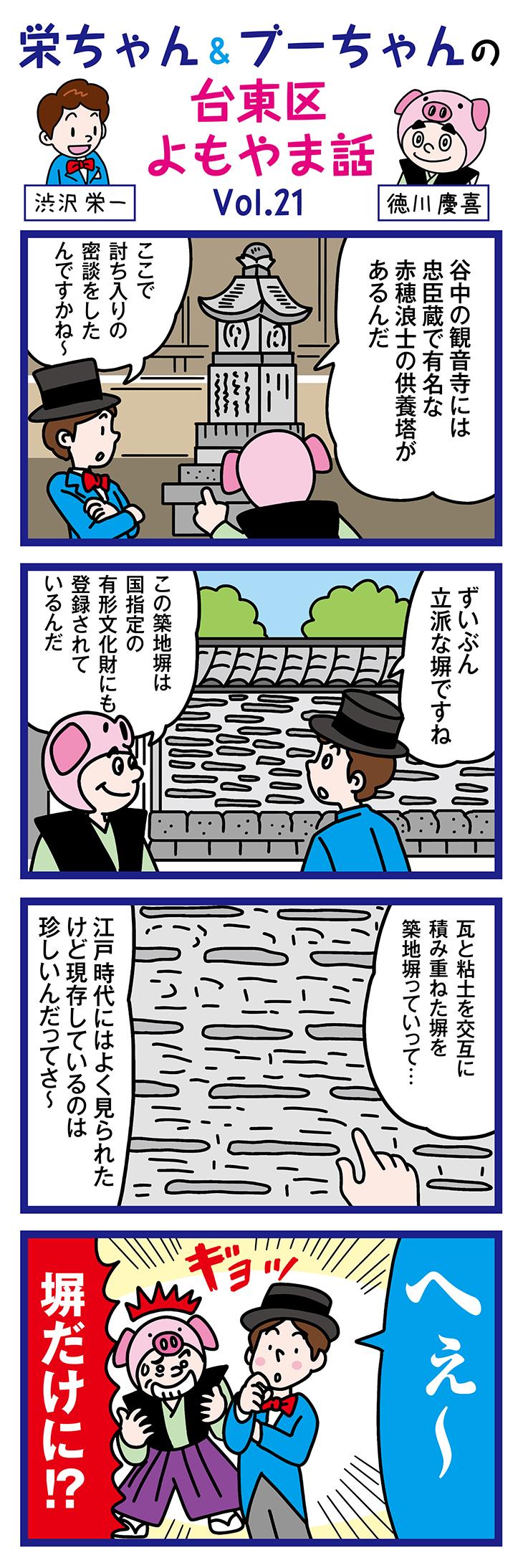 「赤穂浪士の密談場所:谷中の観音寺」歴史×台東区を漫画で学ぶ!Vol.21