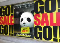 【2021年7月】上野界隈はパンダだらけ?街中を調査!パンダのオブジェを探す旅:その2