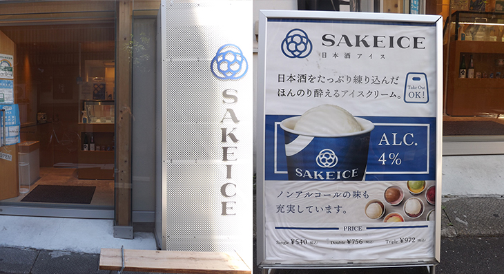 SAKEICE:外観/店頭