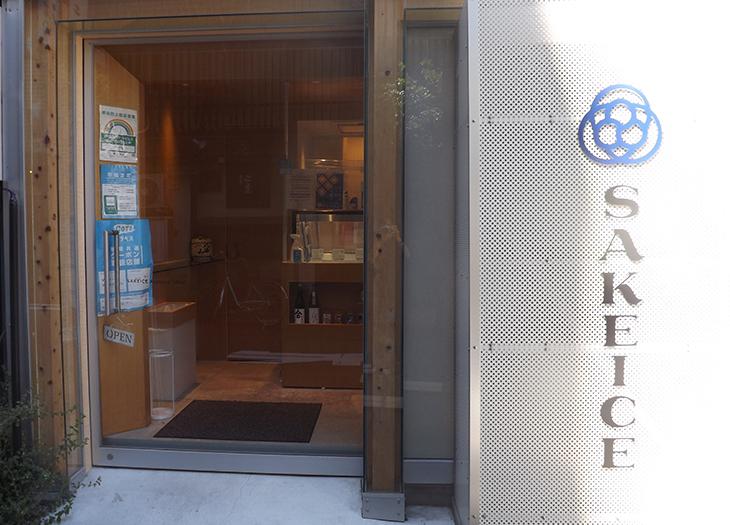 浅草の雷門の近くにある、世界初の日本酒アイスのお店、SAKEICE