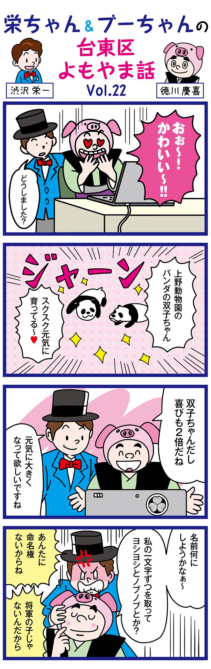 上野動物園:パンダの赤ちゃん:4コマWEB漫画イラスト