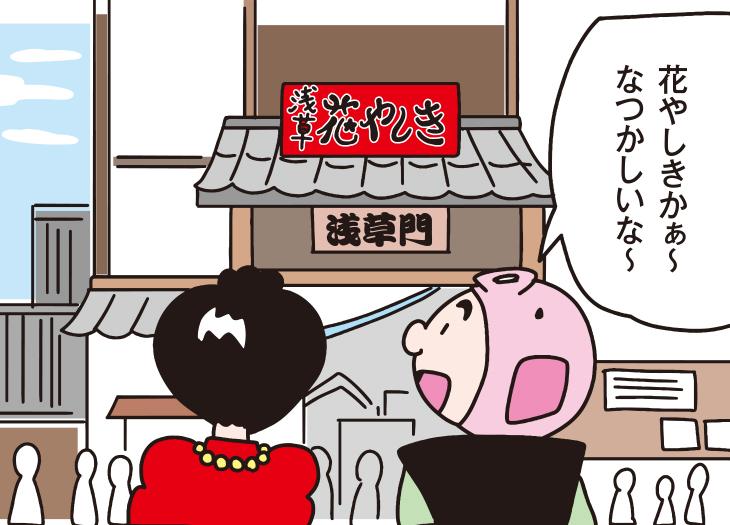 日本最古の遊園地:浅草花やしき①