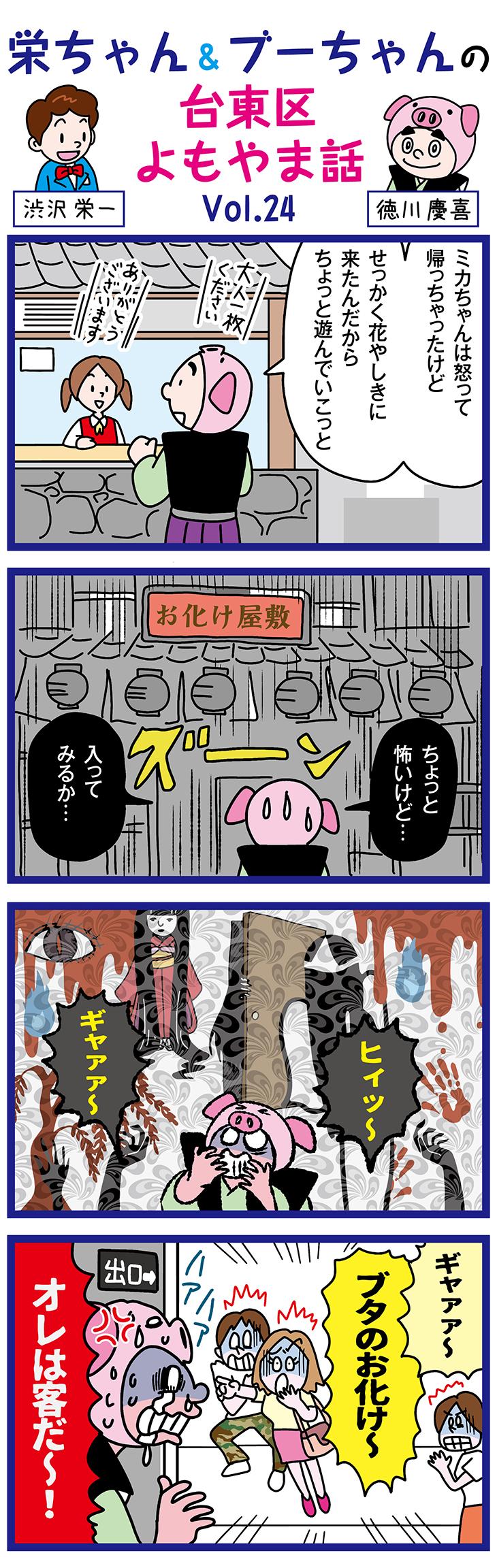 日本最古のお化け屋敷:浅草花やしき②