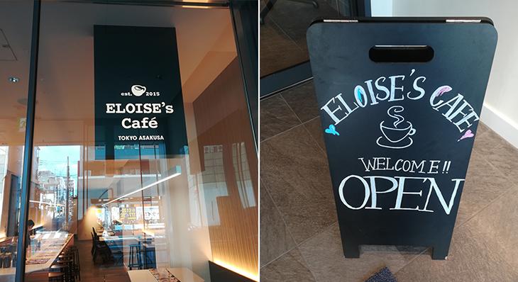 軽井沢の有名カフェが浅草に。エロイーズカフェ