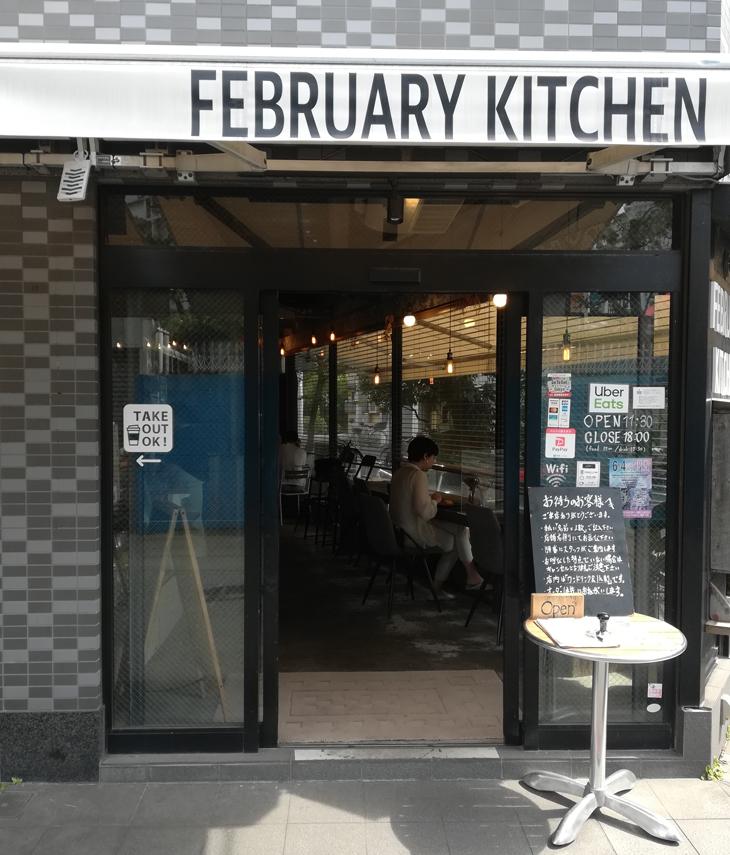 浅草花やしきの近くにある人気カフェ、フェブラリーキッチン