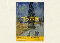 ゴッホの名作はひまわりだけじゃない!東京都美術館で「ゴッホ展──響きあう魂 ヘレーネとフィンセント」を開催!