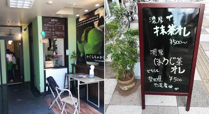 西浅草の国際通り沿いにある、抹茶で満たされたカフェ、かぐらちゃかプチ