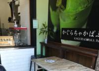 西浅草の国際通り沿いにある抹茶で満たされたカフェ「かぐらちゃかプチ」抹茶をふんだんに使ったトーストに注目