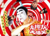 松坂屋上野店で志村けんの大爆笑展を開催!日本全国にもう一度笑いと感動を