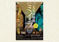ドキュメンタリーのナレーションに呪術廻戦の声優が勢揃い!国立科学博物館「大英博物館ミイラ展 古代エジプト6つの物語」