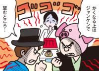 歴史とロマンあふれる人気のスポット「上野東照宮とタヌキ」歴史×台東区を漫画で学ぶ!Vol.27