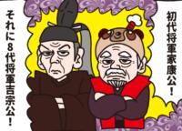 歴史とロマンあふれる人気のスポット「上野東照宮と御祭神」歴史×台東区を漫画で学ぶ!Vol.28