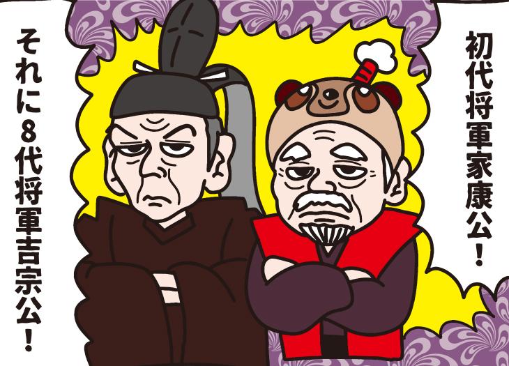 上野東照宮と御祭神