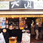 食肉卸直営店の「肉の大山 上野店」