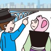言問橋(ことといばし)歴史×台東区を漫画で学ぶ!Vol.17